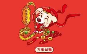 2018 Chinese New Year -SANLI LED Lighting Co.,Ltd